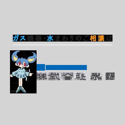 ガス機器・水まわりのご相談は 四国ガスショップ 株式会社水野へ