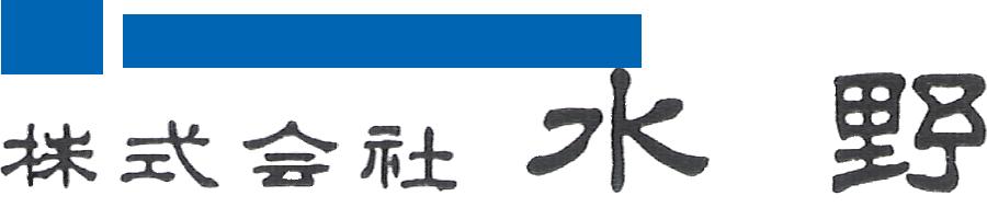 株式会社 水野