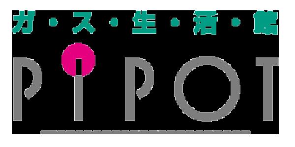 ガス生活館PIPOT